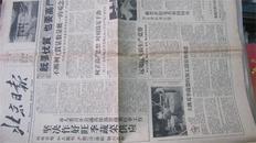 B1北京日报1964年1月26     第4051号(4开原报纸合订本!)