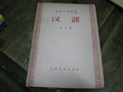 初级中学课本  汉语第四册