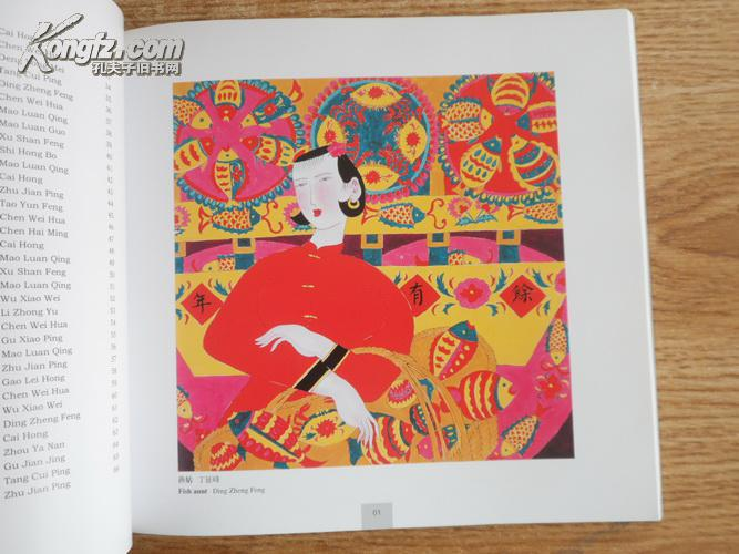 12开画册《如东现代民间绘画作品集》图片