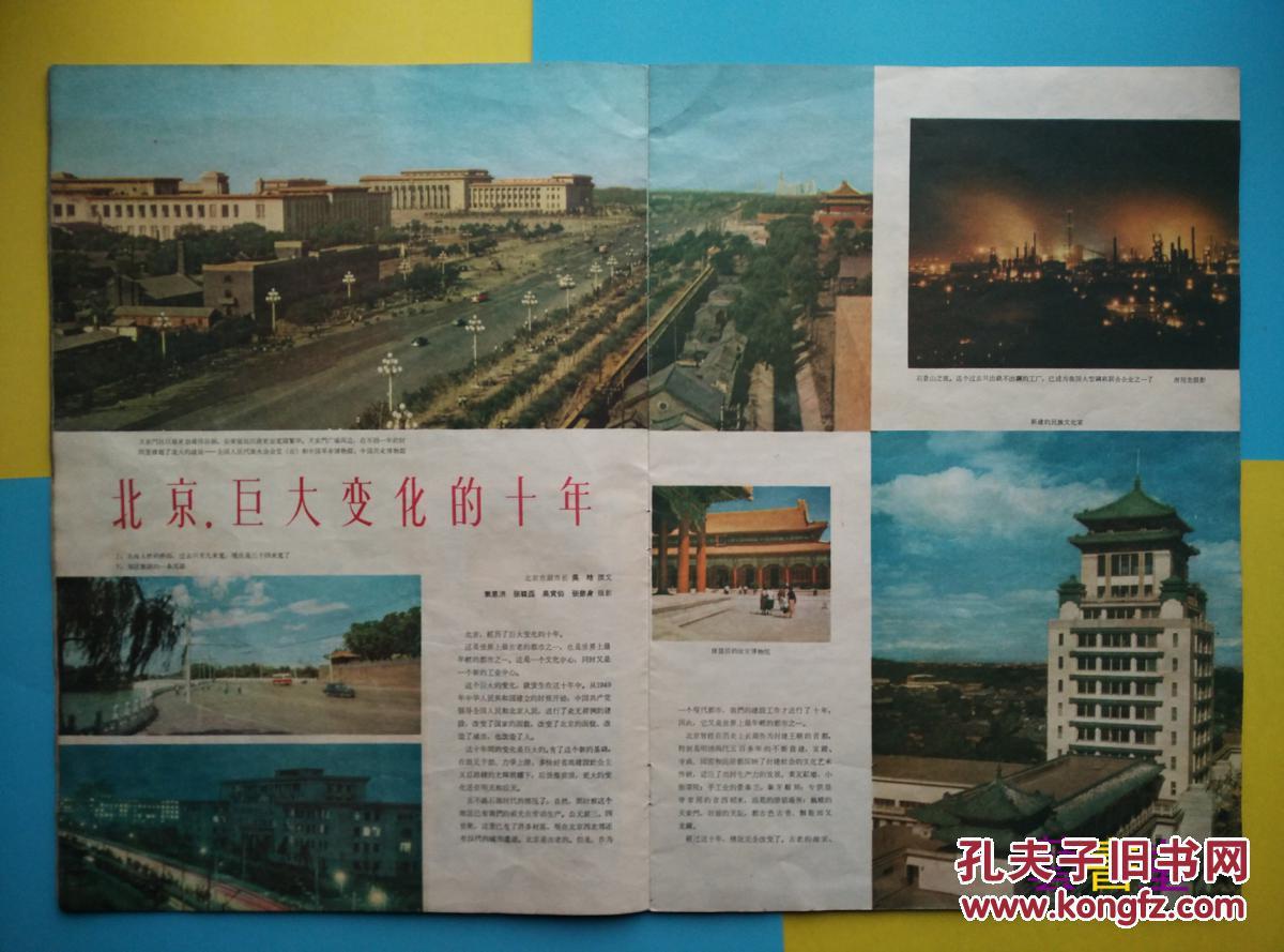 1959年10月人民画报国庆刊第一届全国运动会开幕毛林刘朱周照片图片