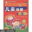 名牌幼儿园系列丛书:儿童保健指南
