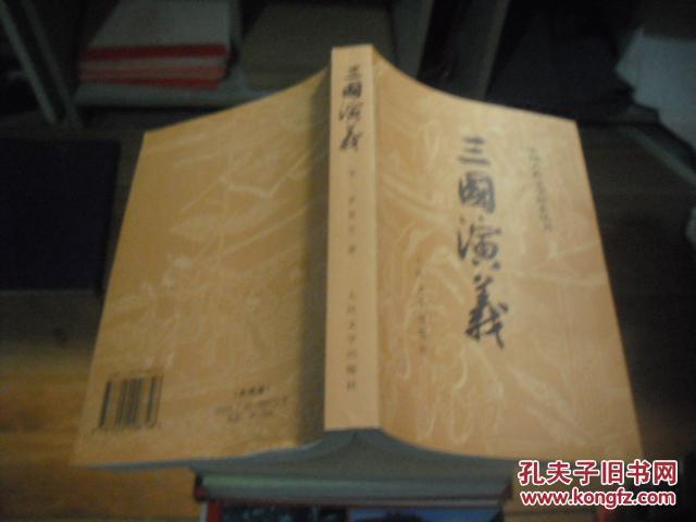 三国演义(全二册)