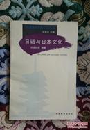 日语与日本文化(外国语与外国文化丛书)