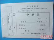 文革期间朝阳公社空白《介绍信》10份 有毛主席语录  19XX年 大32开  品好