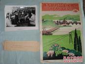 伟大的社会主义祖国欣欣向荣  专辑2   1973年20*15厘米新闻照片一套20张全 D箱
