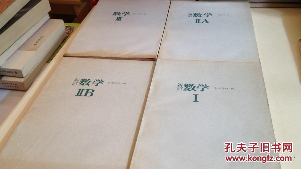 【图】日本高中数学课本:新订数学Ⅰ、ⅡA、Ⅱ