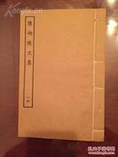 美国回流,《陈迦陵文集14》,卷26-卷30,尺寸:20*13.4cm