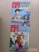 中外童话故事 青青故事会 2008年11至12期2本
