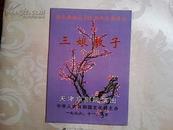 京剧节目单:全部三娘教子(李经文、张克让签名)程长庚诞辰185周年