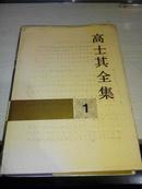 高士其全集《第一卷》【1991年一版一印5000册;作者签赠书籍】