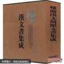 楼兰汉文简纸文书集成(全三册,8开精装,全新,原包装箱)正版现货