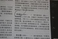 80年代上海朱鸿生《印蜕》立轴 著名海派书画大师程十发题