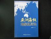 亚洲海权地缘格局论(无人使用过)