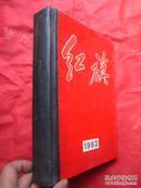 《红旗》精装合订本  1982年1—12期