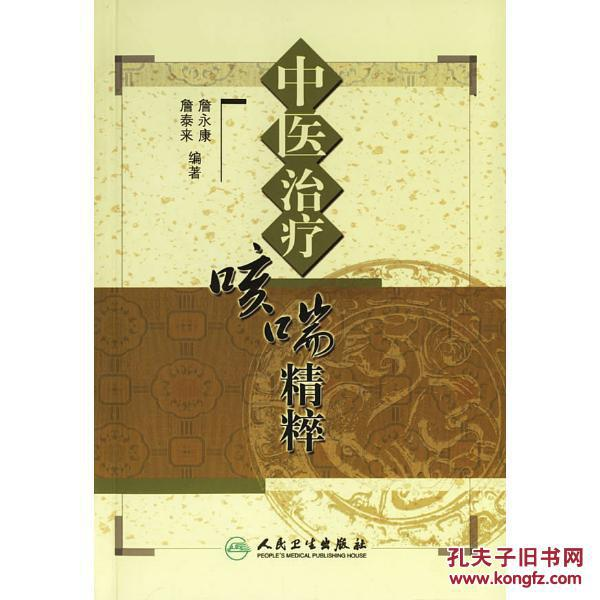 【图】中医治疗咳喘精粹_价格:16.80_网上书店