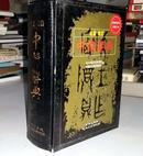 中韩辞典(真皮软精装.带硬盒套.韩国全面改订版)