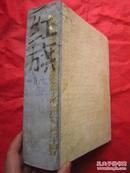 《红旗》精装合订本  1977年1—12期