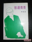 """青青边愁""""扉页有出版社的赠书章"""""""