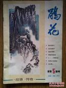 通俗杂志——鹃花 1984-5 总18期