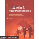 三思而后行:中国企业境外投资并购法律风险防范