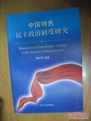 中国特色民主政治制度研究