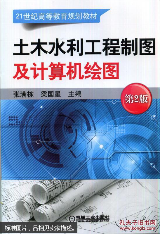 土木水利工程制图及计算机绘图(第2版)图片