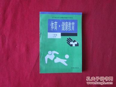 务教育初级中学课本 体育·健康教育 一年级 上学期【1997年版 辽海图片