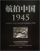 航拍中国(1945——美国国家档案馆馆藏精选 8开精装 全一册)