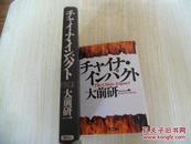 日文原版     チャイナ・インパクト | 大前 研一