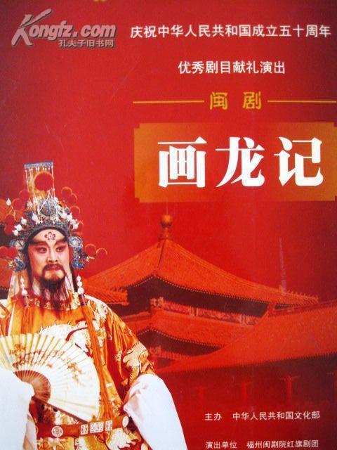 闽剧节目单:画龙记(福建闽剧院)图片