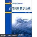 高等应用数学基础 (21世纪高职高专规划教材)