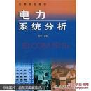 正版图书 电力系统分析 (请放心选购!)