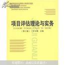 区域包邮、正版 项目评估理论与实务 第三版