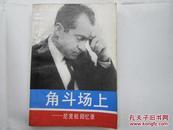 角斗场上--尼克松回忆录