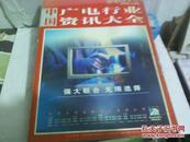 中国广电行业资讯大全 2003年(巨厚)