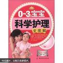 0--3岁宝宝科学护理全图解