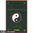 中华起名词典