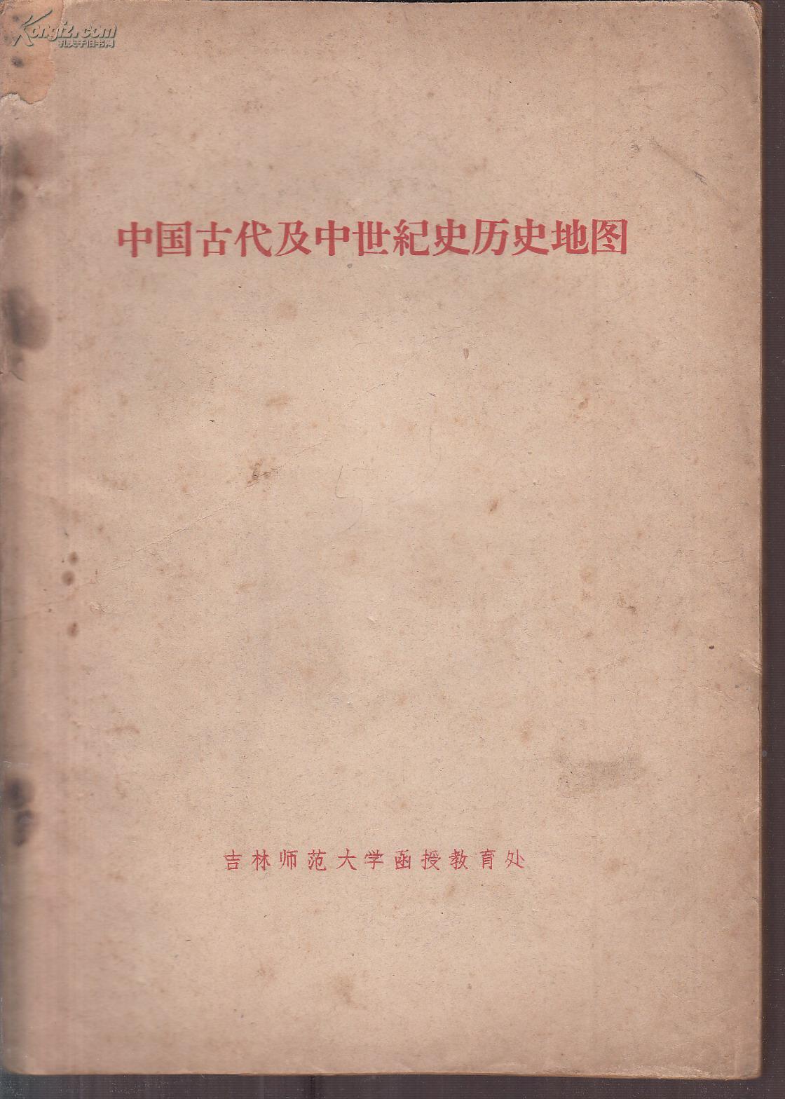【图】中国古代及中世纪史历史地图