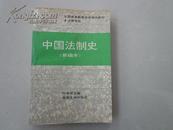 中国法制史(新编本)法律专业(全国高等教育自学考试教材)