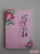 姹紫嫣红——客逍遥(幻恋千年)书系