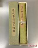 清院本清明上河图卷    台湾国立故宫博物院