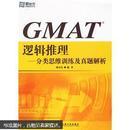 新东方·GMAT逻辑推理:分类思维训练及真题解析