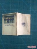 珍稀新文学    民国18年初版 大东书局出版 顾明道著《西湖探胜记》全一册 精美封面 内多精美插图