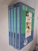 凡尔纳经典科幻探险小说珍藏画库(1-4)卷  全四册  厚4册2000多页