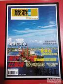 鸭绿江 旅游版