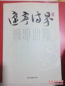 辽宁诗界2011.1