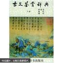 正版书 古文鉴赏辞典下册