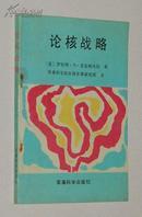 论核战略[1989.9一版一印]自然旧近9品/见描述