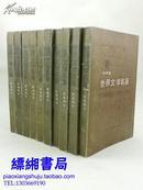 连环画 世界文学名著:欧美部分 10册全 非馆藏 品相见图