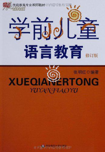 【图】学前儿童语言教育(修订版)